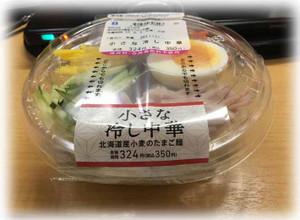 Hiyashi170503