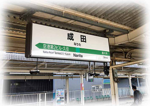 Narita170504