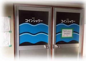 Shower170725