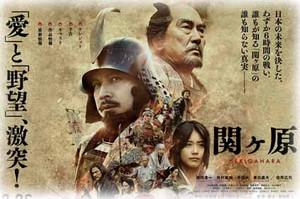 Sekigahara170904