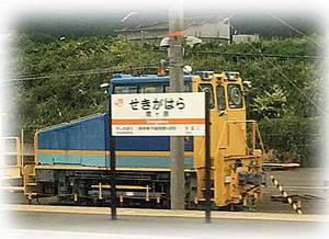 Sekigahara170911