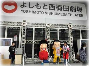 Yoshimoto170928