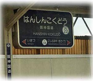 Hanshin171024