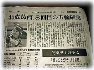 Kasai180108_2