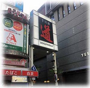 Doguyasuji180510