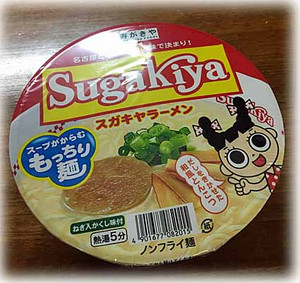 Sugakiya180716
