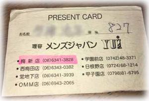 Yui180717