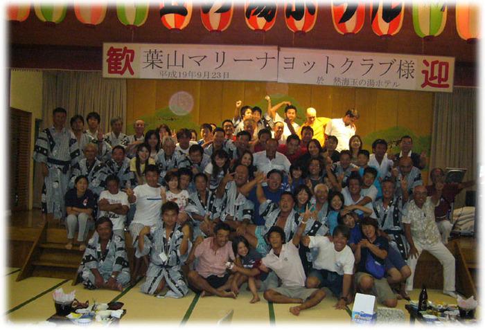 Enkaishugou070923