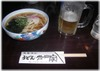 Yoshidaya100925