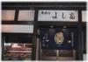 Yoshitomifront110223