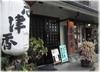 Shizukafront1104
