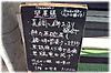 Sakaeyamenu111221