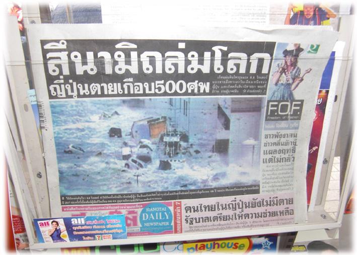 Tsunamithainp110312