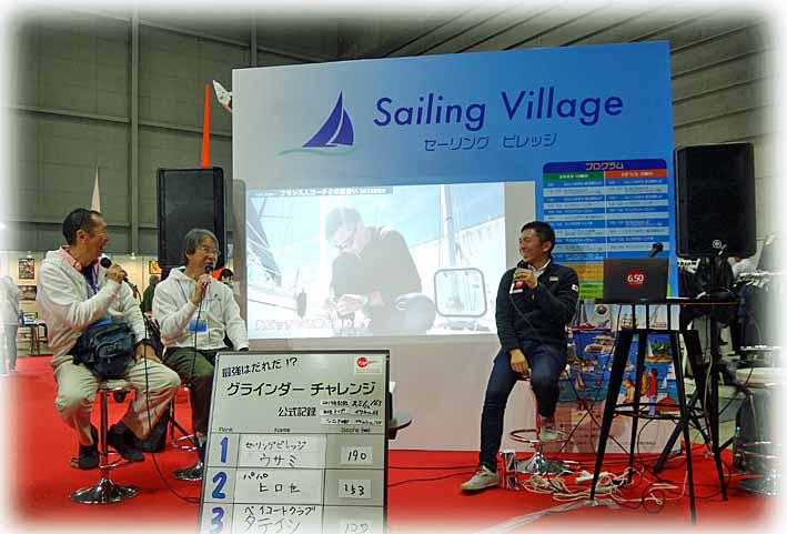Sailingvillage190308